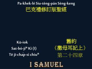 Kū-iok Sat-b ó -jíⁿ K ì (I ) Tē jī-cha̍p-sì chiuⁿ