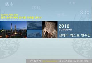 2010             상하이 엑스포 연수단
