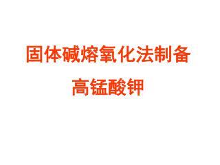 固体碱熔氧化法制备 高锰酸钾