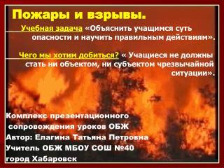 Пожары и взрывы. Учебная задача «Объяснить учащимся суть