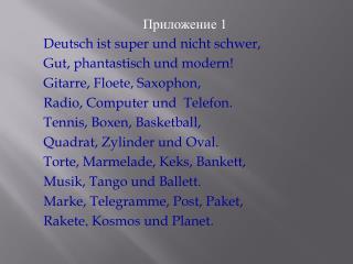 Приложение 1      Deutsch ist super und nicht schwer,