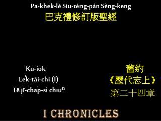Kū-iok Le̍k-tāi-chì (I)  Tē jī-cha̍p-sì chiuⁿ