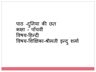 पाठ -दुनिया की छत   कक्षा - पाँचवीं   विषय-हिन्दी    विषय-शिक्षिका-श्रीमती इन्दु शर्मा