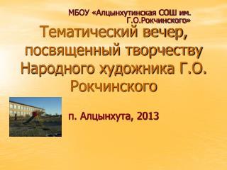 МБОУ «Алцынхутинская СОШ им.  Г.О.Рокчинского »