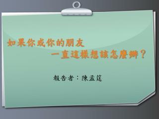 報告者:陳孟筳