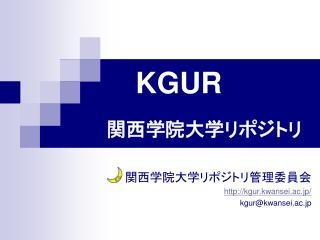 KGUR 関西学院大学リポジトリ