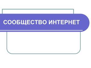 СООБЩЕСТВО ИНТЕРНЕТ