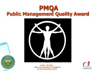 PMQA   Public Management Quality Award