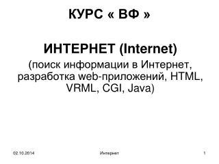 КУРС « ВФ »