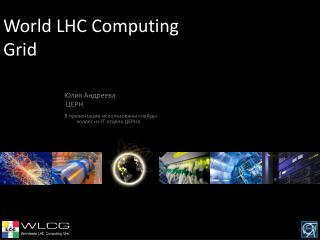 World LHC Computing Grid