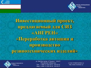 Инвестиционный проект ,  предлагаемый для СИЗ «АНГРЕН»