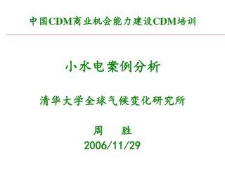 中国 CDM 商业机会能力建设 CDM 培训
