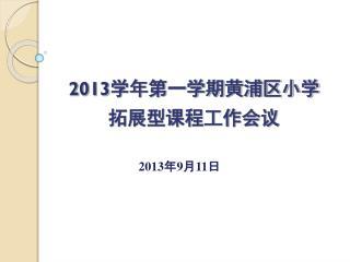 2013 学年第一学期黄浦区小学拓展型课程工作会议