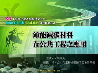 主講人/梁東海  職 稱/台中市工程技術顧問公會理事長