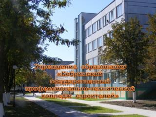 Учреждение  образования «Кобринский