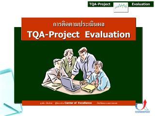 การติดตามประเมินผล TQA-Project  Evaluation