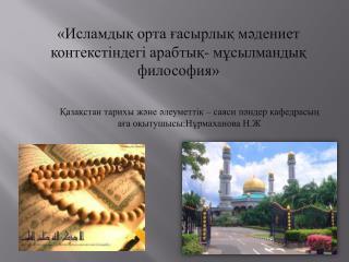 «Исламдық орта ғасырлық мәдениет контекстіндегі арабтық- мұсылмандық философия»