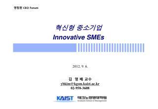 혁신형 중소기업 Innovative SMEs