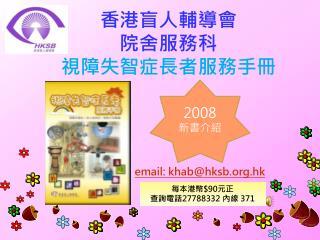 香港盲人輔導會 院舍服務科 視障失智症長者服務手冊