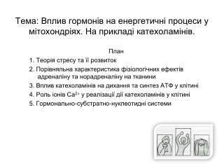 Тема: Вплив гормонів на енергетичні процеси у мітохондріях. На прикладі катехоламінів.