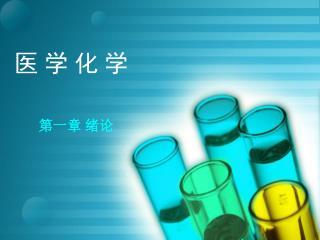 医 学 化 学