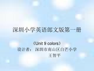 深圳小学英语郎文版第一册