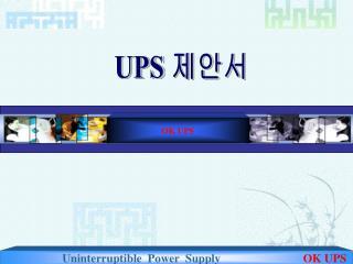 UPS  제안서