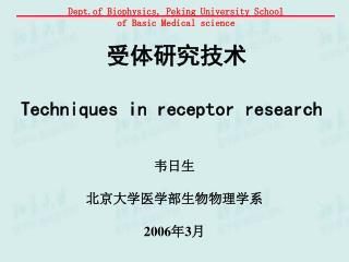 Dept.of Biophysics, Peking University School of Basic Medical science