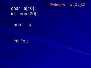 char   a[10] ;   int   num[20] ;     num     a    int  *b ;