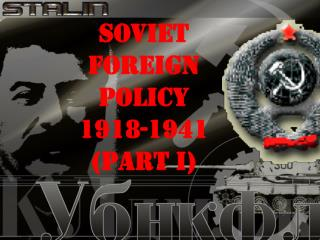 SOVIET FOREIGN POLICY 1918-1941 (Part I)