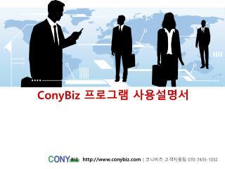 conybiz  |  코니비즈 고객지원팀  070-7435-1032