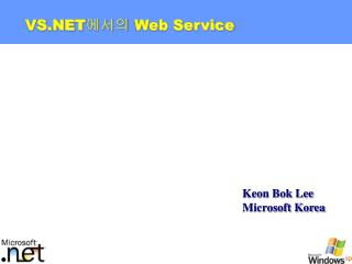 VS.NET 에서의  Web Service