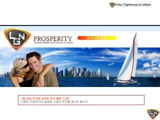 """1 월  25 일 한국에 상륙한 꿈의 플랜  """"LGN"""" LGN 이 지금까지의 글로벌 사업의 판도를 깨고자 합니다 ."""