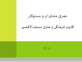 معرفی مشاوران و مسئولان کانون فرهنگی و هنری مسجدالاقصی