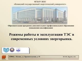 Режимы работы и эксплуатации ТЭС в современных условиях  энергорынка .
