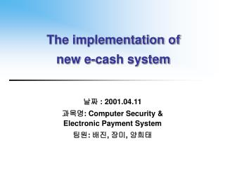 The implementation of  new e-cash system