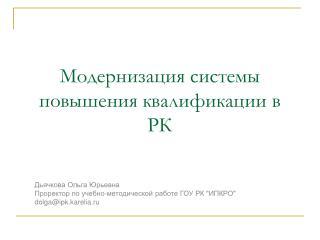 Модернизация системы повышения квалификации в РК