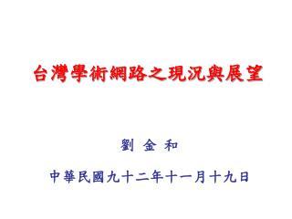 台灣學術網路之現況與展望