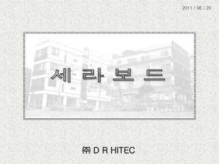 ㈜ D R HITEC