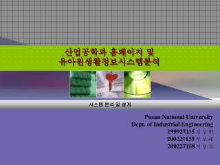 Pusan National University Dept. of Industrial Engineering 199927115  김 성 한 200227139  부 보 혜