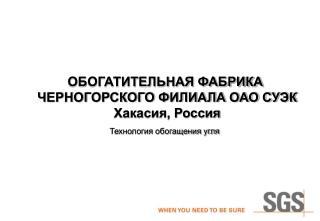 ОБОГАТИТЕЛЬНАЯ ФАБРИКА  ЧЕРНОГОРСКОГО ФИЛИАЛА ОАО СУЭК  Хакасия, Россия