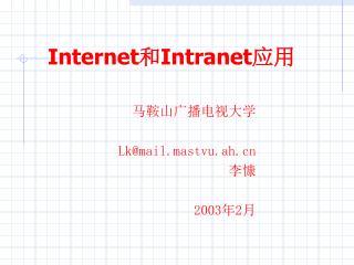 Internet 和 Intranet 应用