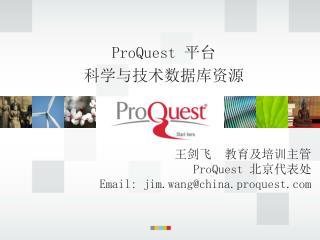 ProQuest  ?? ??????????
