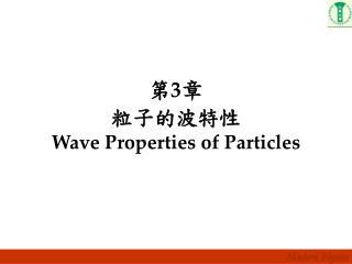 第 3 章 粒子的波特性 Wave Properties of Particles