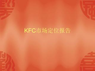 KFC 市场定位报告