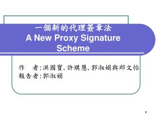 一個新的代理簽章法 A New Proxy Signature Scheme