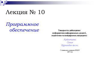 Лекция № 10