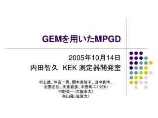 GEM を用いた MPGD