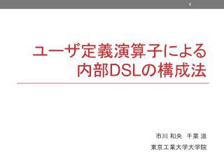 ユーザ定義演算子による内部 DSL の構成法