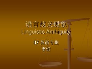 语言歧义现象 Linguistic Ambiguity